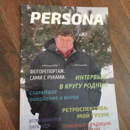 Личный глянцевый журнал