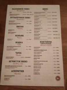 Грузинский ресторан «Хинкали»